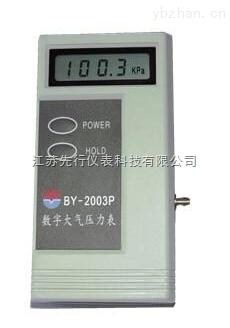 大气压力表BY-2003P
