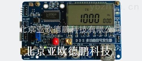 DP-DDS-DDS信号发生器/多功能信号发生器/信号发生器