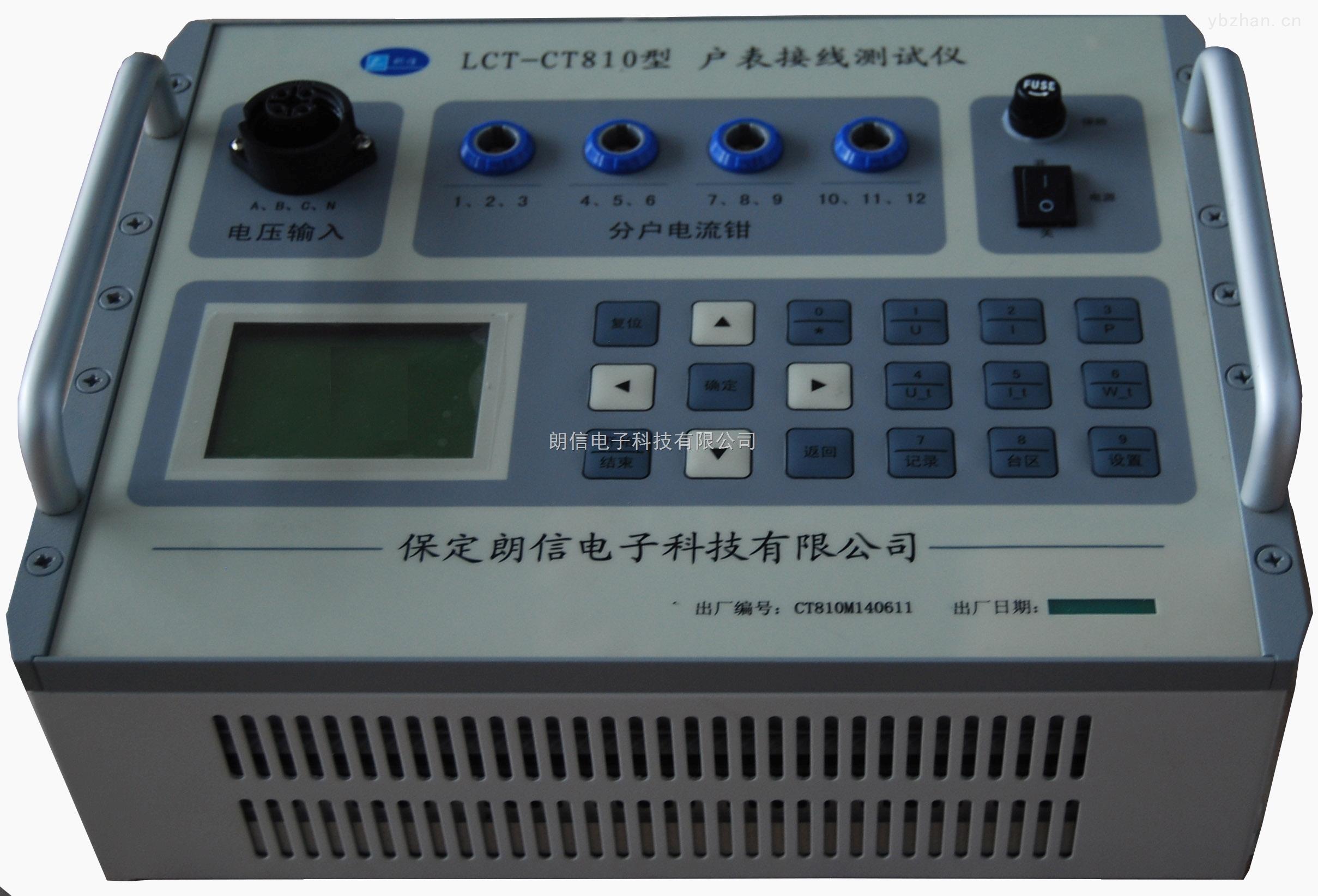 在线户表接线测试仪