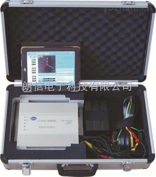 平板电脑式三相电能表用电检查仪
