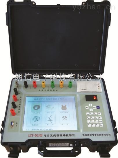 电流互感器现场效验仪
