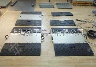 便攜式軸重秤-50噸北京便攜式軸重秤