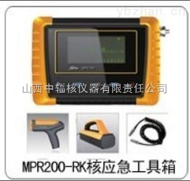 MPR200-RK-MPR200-RK核应急工具箱 核辐射测量仪 放射性检测仪
