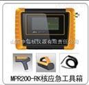 MPR200-RK核应急工具箱 核辐射测量仪 放射性检测仪
