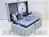 專業型空氣負離子檢測儀