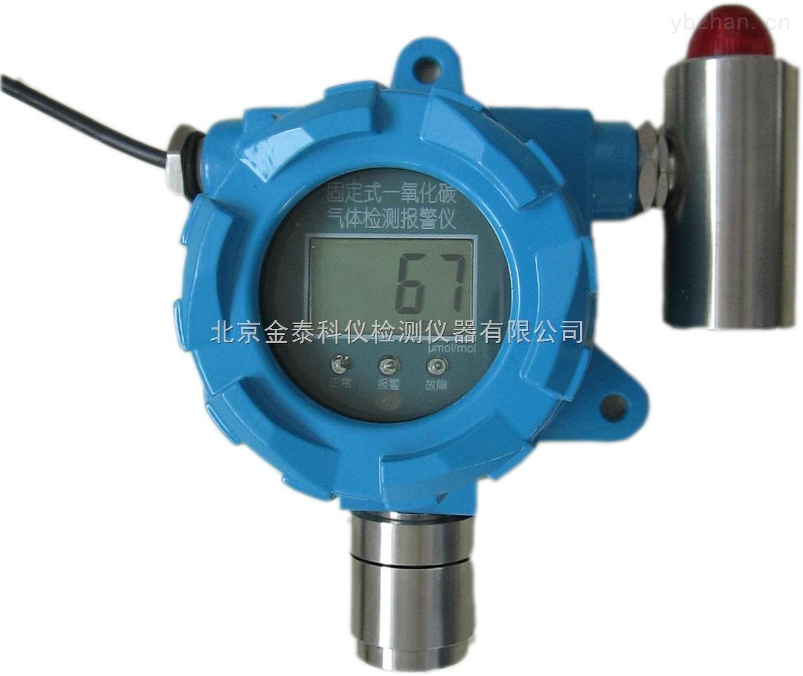 Z专业的固定式数显硫化氢气体检测仪JT110-H2S