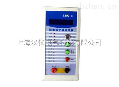LBQ-II漏电保护器测试仪价格