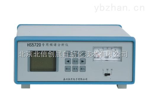 HJ04-HS5720型-专用频谱测试仪, 数字声级计 ,噪声测量仪