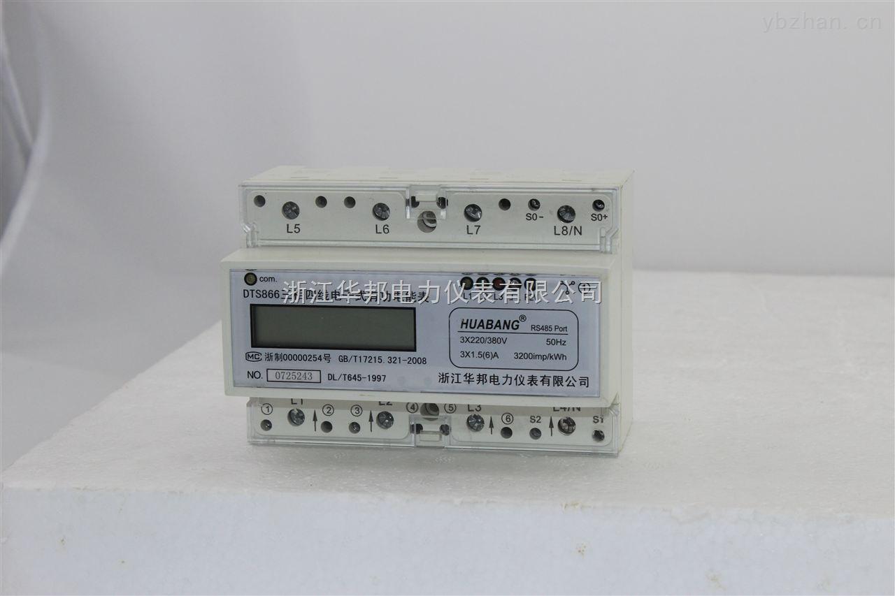 DTS866(7P)-成套工程項目用表導軌式安裝電能表廠家