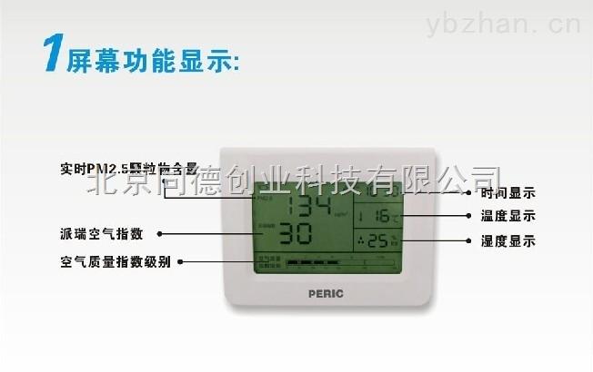 室內PM2.5檢測儀