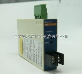 直流電流、電壓隔離器-直流電流