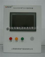 壁挂式漏电火灾系统壁挂式漏电火灾监控系统ACREL-6000