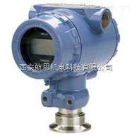 罗斯蒙特2090P绝压与表压变送器