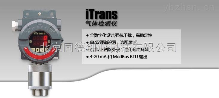 iTrans固定氣體檢測儀 iTrans 6200-II/可燃氣體監測儀
