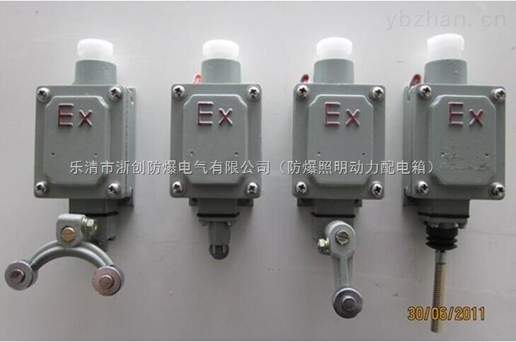 防爆行程開關/BZX51-5D防爆行程開關