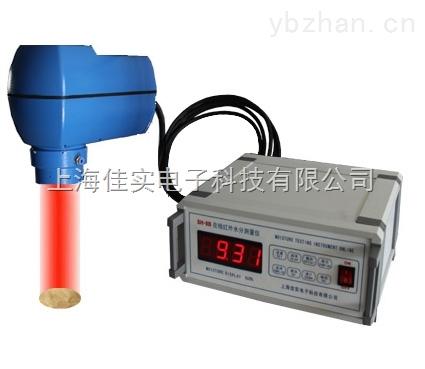 SH-8B在线式近红外锯末水分测控仪水分检测仪水分仪
