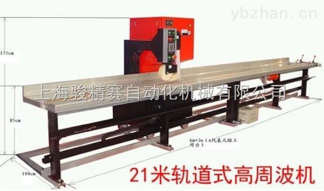 连续轨道式高周波热合焊接机
