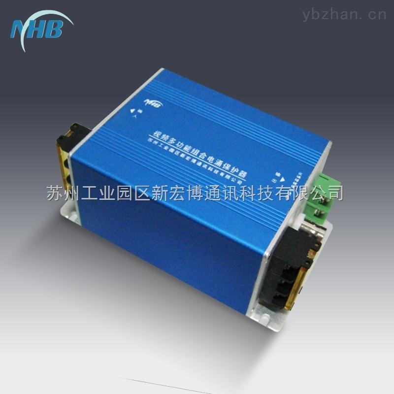 视频监控防雷器 三合一 电涌保护器