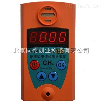 便攜式甲烷檢測報警儀 甲烷檢測報警儀