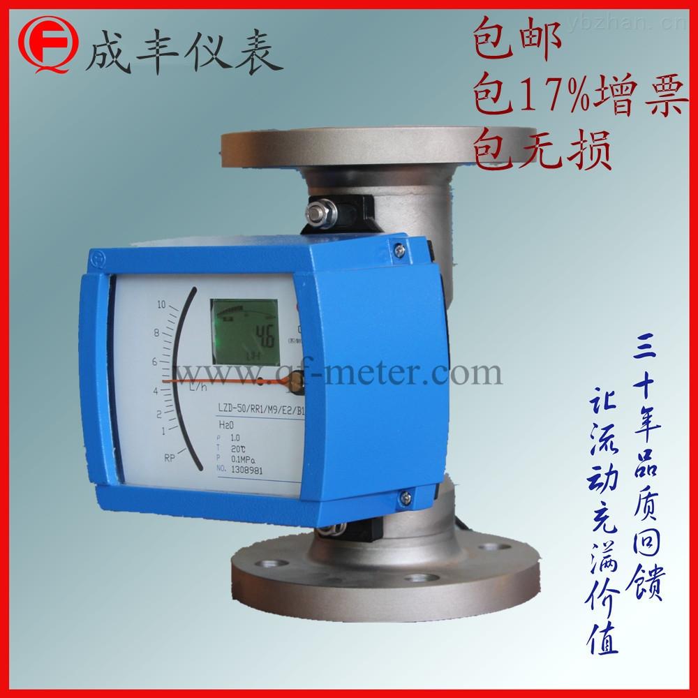 LZD-50-金屬管浮子轉子流量計【常州成豐】全不銹鋼型廠家提供選型包郵廣東等地