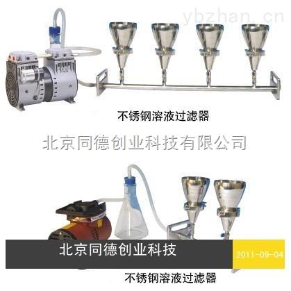 多聯不銹鋼溶液過濾器/三聯不銹鋼全自動溶液過濾器TYGLC-2/懸浮物抽濾裝置