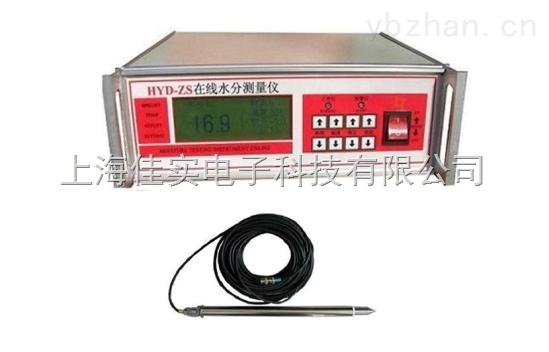 在线微波水分测定仪/连续水份检测仪/生产线水分测定仪