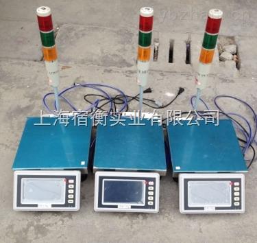 继电器输出信号电子秤,可接电脑带报警电子秤