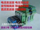 电流变送器 信号隔离器 转换模块 配电器 入AC0-5A/出DC4-20mA