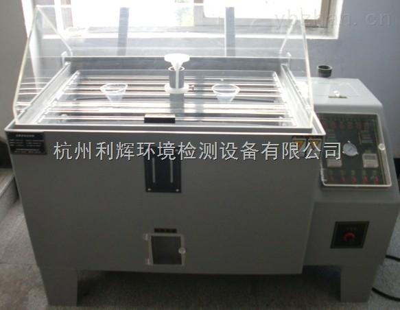 新款盐雾试验机,盐雾试验箱杭州