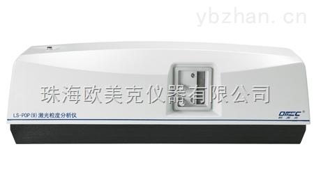 欧美克LS-POP(9)激光粒度仪,激光粒度仪