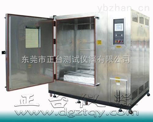 制造商冷凝水試驗箱