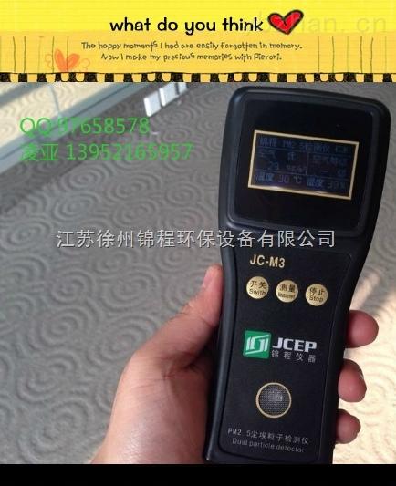便攜式pm2.5檢測儀