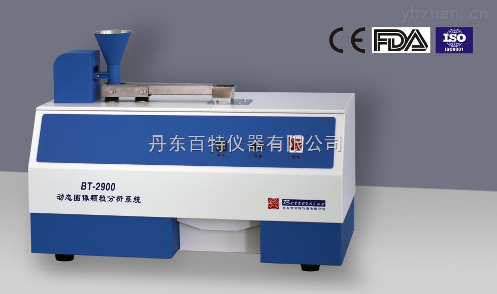BT-2900-圖像粒度粒形分析系統