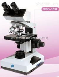 HG13-XSG-109L-雙目生物顯微鏡