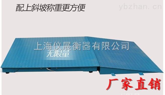 SCS-優質推薦5噸小地磅5T小磅秤廠家直銷