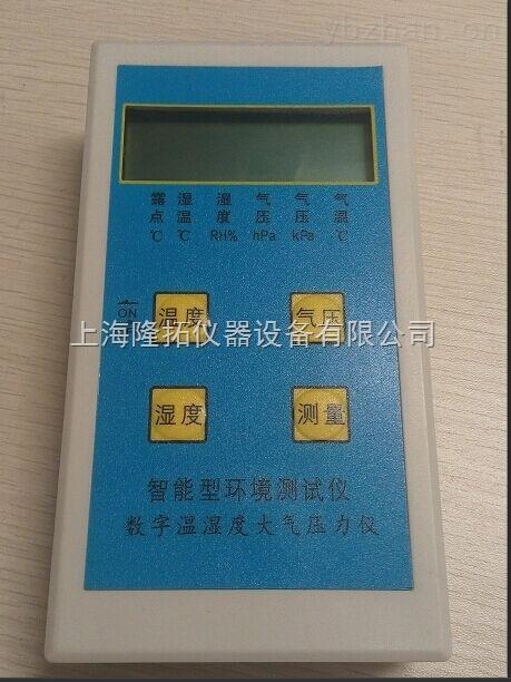 数显大气压力表,PTH-601