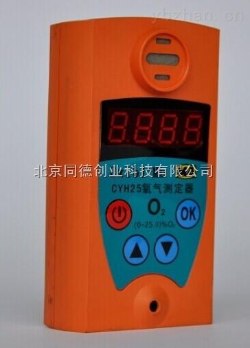 氧气测定器 矿用氧气检测仪