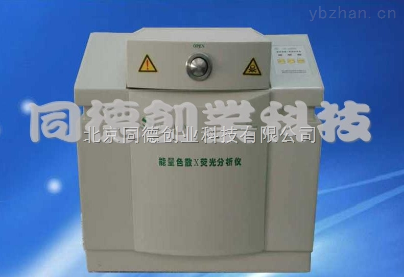 能量色散X熒光分析儀/臺式ROHS檢測儀