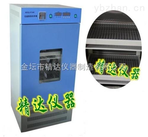 ZDP-150数显全温振荡培养箱