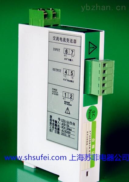超薄型TH-41电流变送器 输入AC0-5A 输出DC4-20mA
