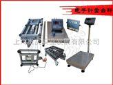 75公斤電子臺秤,100公斤高精度落地電子秤多少錢