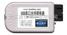 單模多模通用USB/串口轉光纖轉換器