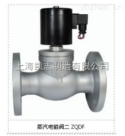 ZQDF&蒸汽*鑄鋼*電磁閥ZQDF-100,ZQDF-125F,ZQDF-150