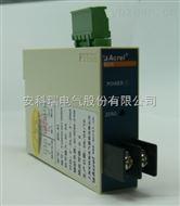 安科瑞单相电压变送器BD-AV