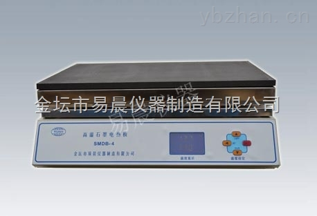 高温石墨电热板