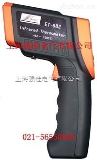 ET982手持式红外测温仪