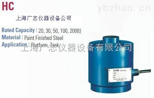 HC-50t称重传感器