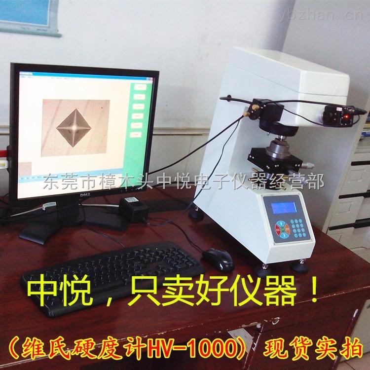 惠州数显显微维氏硬度计HV-1000
