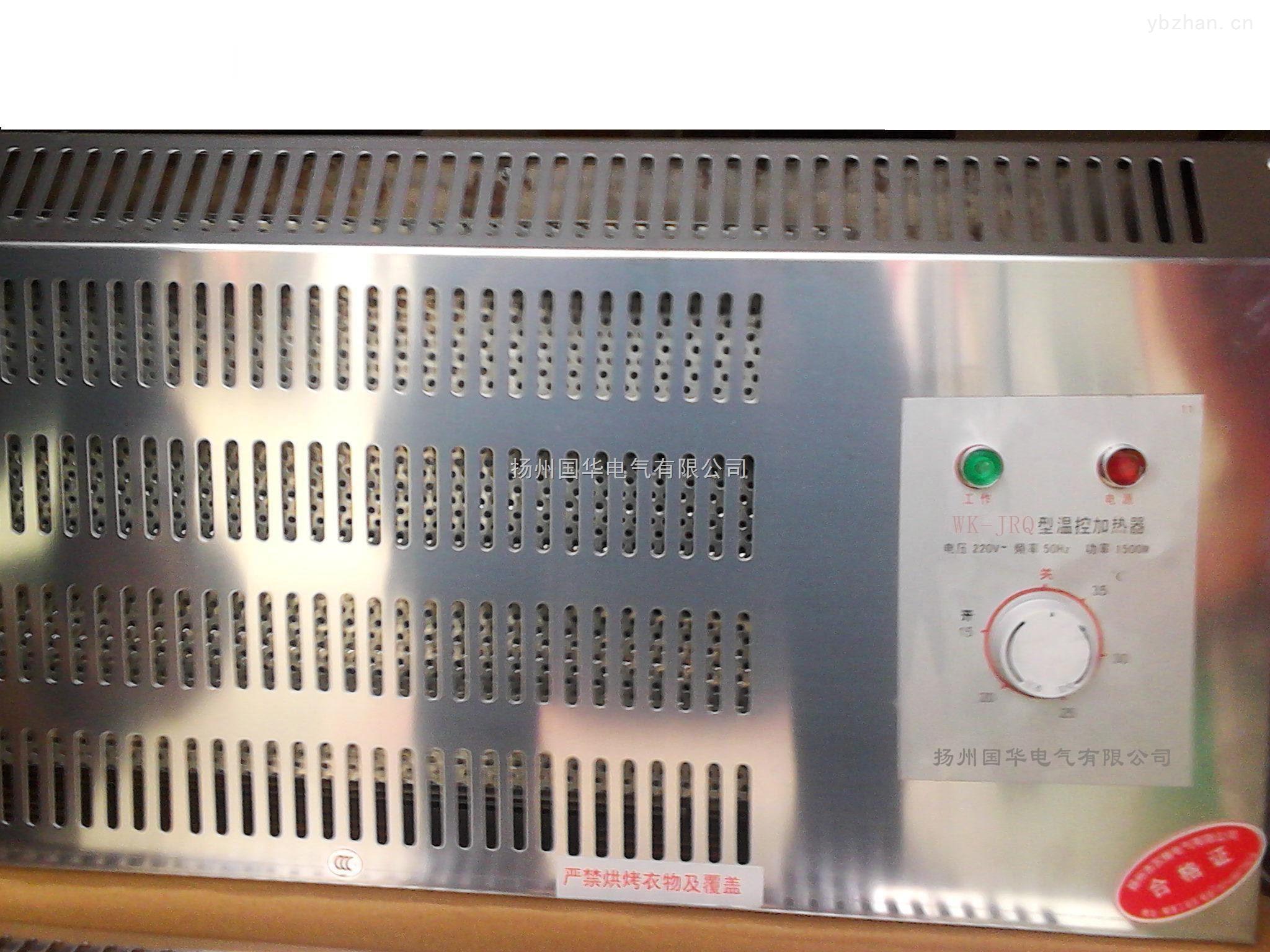 WK JRQ 全自动温控加热器