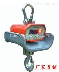 咸寧無線吊鉤電子秤安裝方便,腦高溫吊掛秤